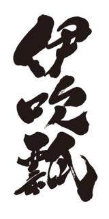 ibukibyou_logo.png