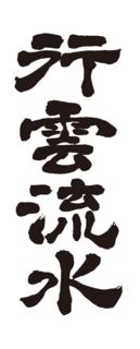 kouunryuusui_logo.png
