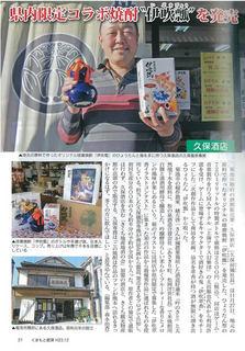kumamotokeizai201112.jpg